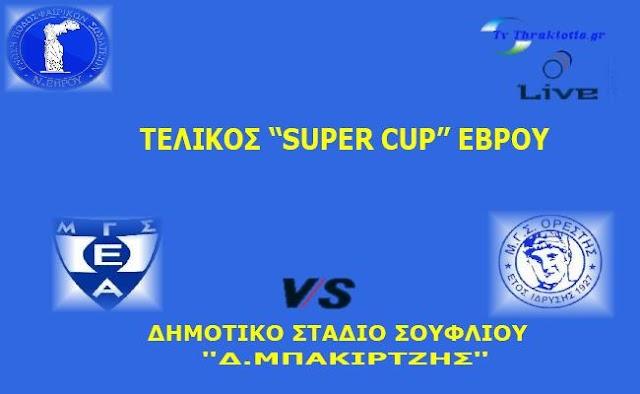 """ΤΕΛΙΚΟΣ """"SUPER CUP"""" ΕΒΡΟΥ ΖΩΝΤΑΝΑ ΑΠΟ ΤΗΝ TV THRAKIOTIS"""