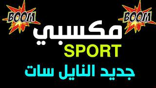 تردد قناة مكبسي سبورت muksibi sport شاهد الدوريات الأوروبية والإفريقية مجانا على النايل سات 2021
