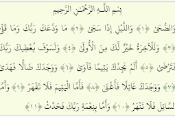 093 Al quran : Surat Ad-Dhuha Translate, Tafsir Jalalayn