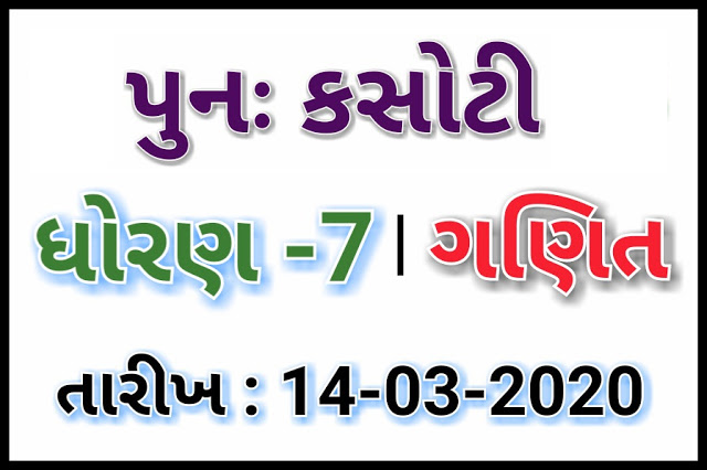 STD 7 PUNAH EKAM KASOTI 14.03.2020 | MATHS PUNAH KASOTI SOLUTION SEM 2 - DOWNLOAD