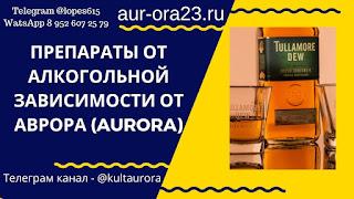 Препараты от алкогольной зависимости от Аврора (Aurora)