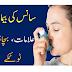 Asthma Disease: Symptoms, Prevention and Tips   Asthma Ka Ilaj.