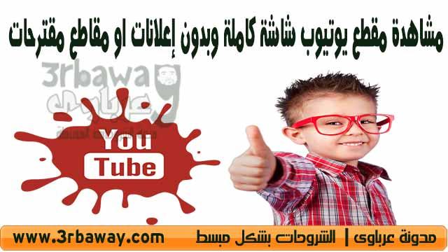 مشاهدة مقطع يوتيوب شاشة كاملة وبدون إعلانات او مقاطع مقترحات