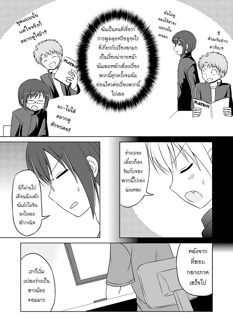 Magical Trans! - หน้า 9