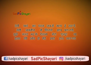 breakup shayari for girlfriend in hindi