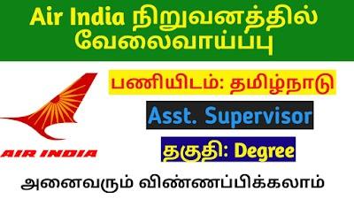 Air India Recruitment 2019 – 170 Assistant Supervisor Vacancies