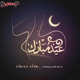 Eid Mubarak Pictures, images, wishes hd download