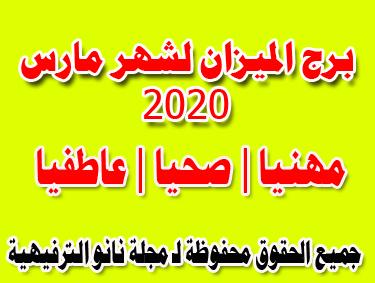توقعات برج الميزان لشهر مارس 2020