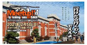 Meetup!! Fly Fishing Fans OSAKA Vol.6