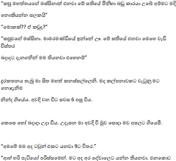 sinhala wal katha amma kama raginiya amma 4