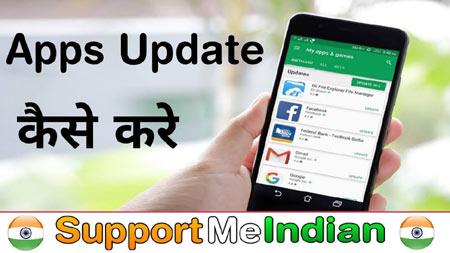 apps update kaise kare