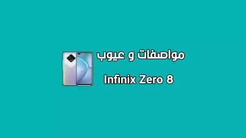 سعر و مواصفات Infinix Zero 8 - مميزات و عيوب هاتف انفينكس زيرو 8