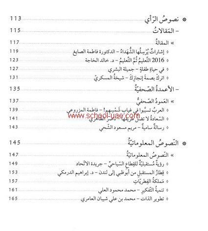كتاب العربى للصف التاسع 2020-2021 مناهج الامارات