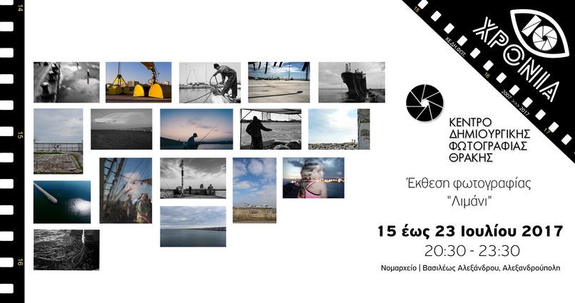 Έκθεση φωτογραφίας με θέμα το Λιμάνι της Αλεξανδρούπολης