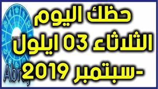 حظك اليوم الثلاثاء 03 ايلول-سبتمبر 2019