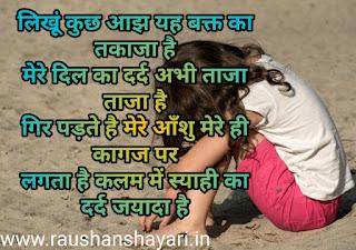 दर्द शायरी dard bhari shayari in hindi photo love dard shayari