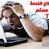 هام لكل مستخدمى شركة تى داتا سبب انقطاع الخدمة بشكل مستمر