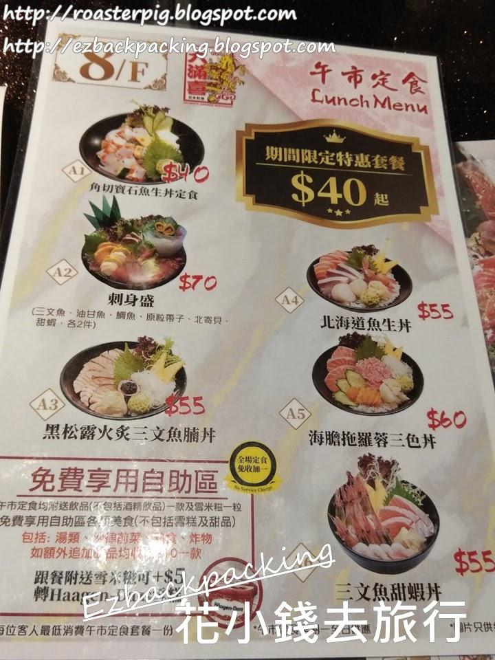 大滿喜午市半自助餐定食價錢