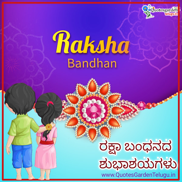 best kannada rakhi greetings quotes wallpapers wishes images in  kannada