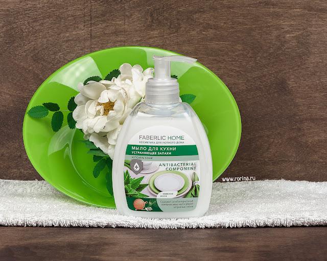 Мыло для кухни, устраняющее запахи «Чистота и защита» FABERLIC HOME (Артикул: 30203): отзывы с фото