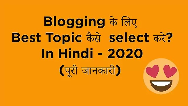 Blogging के लिए Best Topic कैसे  select करे in Hindi