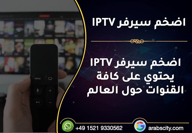 افضل سيرفر IPTV يحتوي على كافة القنوات حول العالم