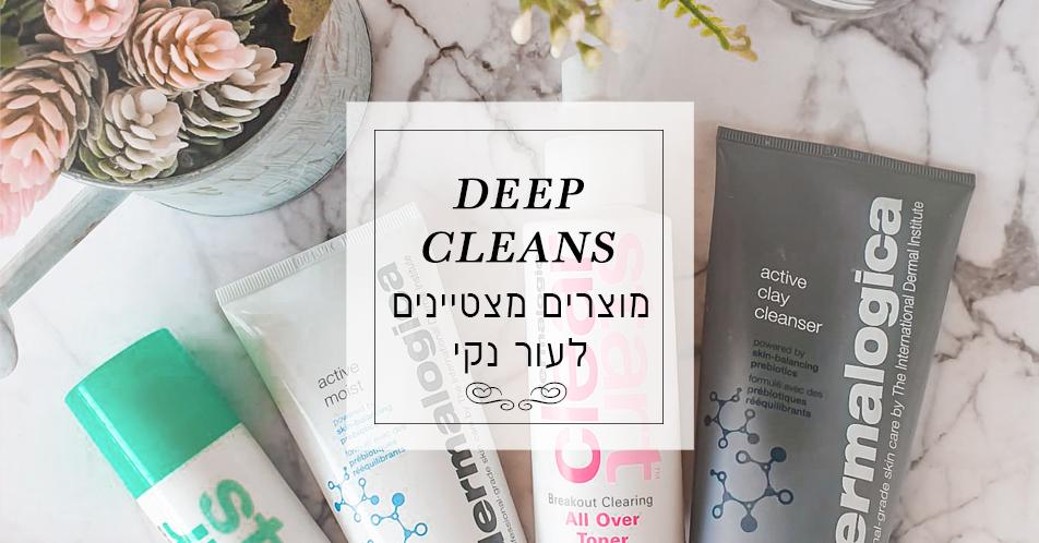 מוצרים מומלצים לעור שמן ואקנתי דרמלוג׳יקה