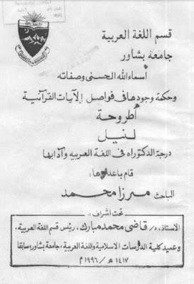 أسماء الله الحسنى وصفاته وحكمة وجودها في فواصل الآيات القرآنية - دكتوراه , pdf