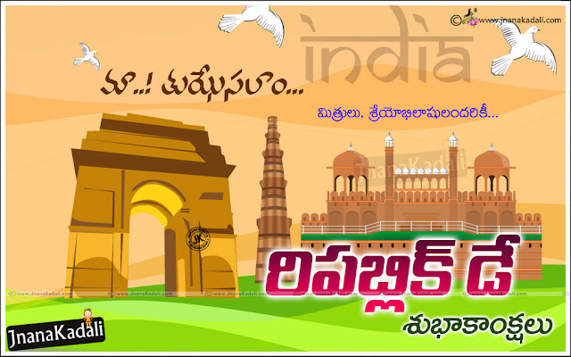 Happy Republic Day Telugu Designs and Nice Message Images. Happy Republic Day Telugu Images. Ganatantra Dinosthava Subhaakankshalu Telugu Quotes. Telugu Republic Day Quotes with Gandhi Images.January 26th Republic Day Telugu Images, Republic Day HD Wallpapers in Telugu, republic Day Telugu Quotations, Telugu Republic Day Images,India Republic Day Greetings in Telugu Font, Republic Day Telugu Nice Images, Republic Day Telugu Wallpapers, Republic Day Telugu Quotations