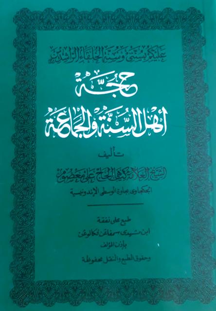 pdf download kitab hujjah aswaja kiai maksum