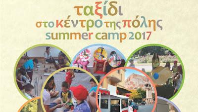 Το Summer Camp του Μουσείου Σχολικής Ζωής και Εκπαίδευσης επιστρέφει τον Αύγουστο