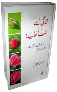 Zindagi Se Lutf Uthaiye By Muhammad Abdur Rehman