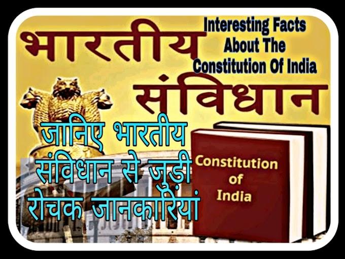 Interesting Facts About The Constitution of India ( जानिए भारतीय संविधान से जुड़ी रोचक जानकारियां)