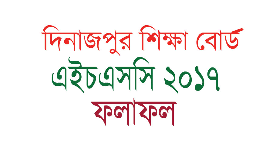 Dinajpur Education Board HSC Examination Result 2017 with