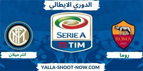 مباراة انتر ميلان وروما الدوري الايطالي