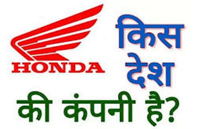 Honda किस देश की कंपनी है ?