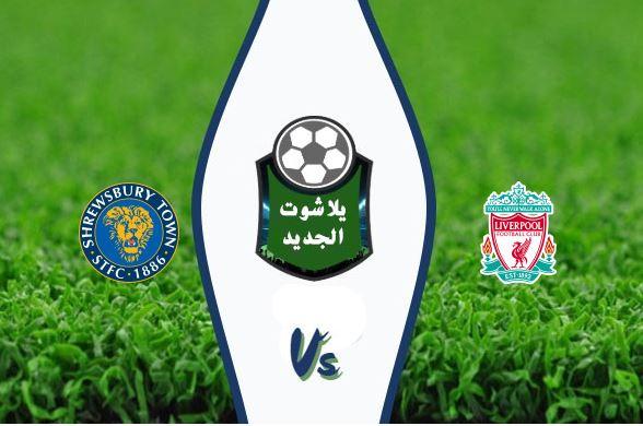 نتيجة مباراة ليفربول وشروزبري تاون اليوم الثلاثاء 4-02-2020 كأس الاتحاد الإنجليزي