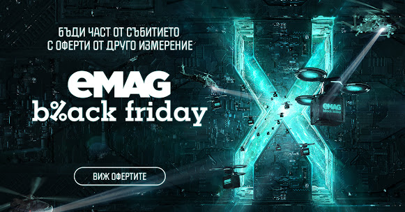 eMAG Black Friday 20.11 2020→ Оферти от друго измерение
