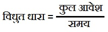 Electric Current in Hindi
