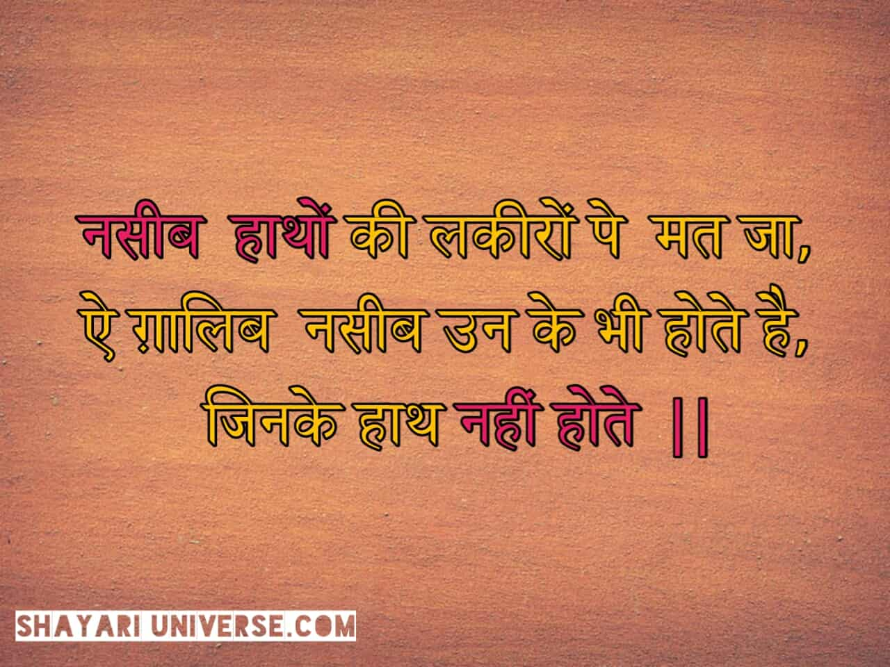 Ghalib Quotes In Hindi