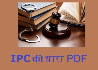 IPC ki Dhara list PDF