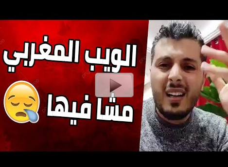 Amine Raghib | 😢 كارثة في اليوتيوب و الطوندونس المغربي ! الويب المغربي مشا فيها