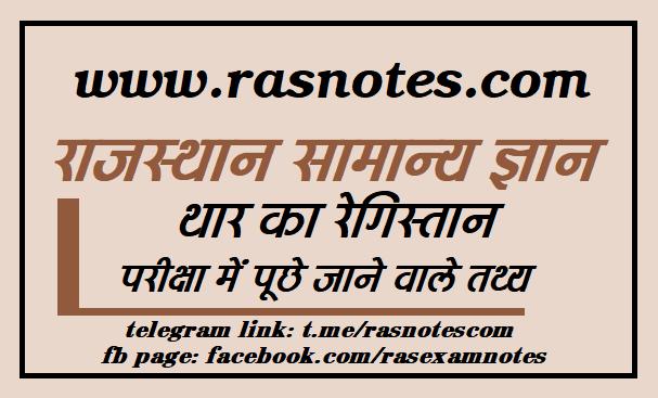 Rajasthan Gk- Desert of Rajasthan GK facts