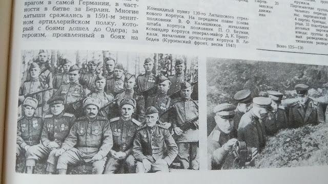 Командный пункт 130-го Латышского стрелкового корпуса.