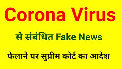fake news related to corona virus, corona virus fake news kya hai