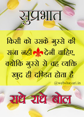 prerak vichar photo download HD images suvichar for good morning wish