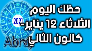 حظك اليوم الثلاثاء 12 يناير- كانون الثاني 2021