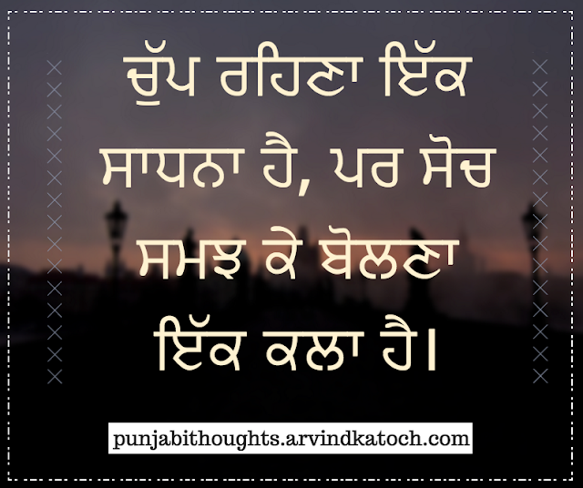 Punjabi Thought, download, remain, silent, practice, ਚੁੱਪ, ਸਾਧਨਾ, Punjabi Image,