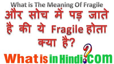 Fragile का मतलब क्या होता है