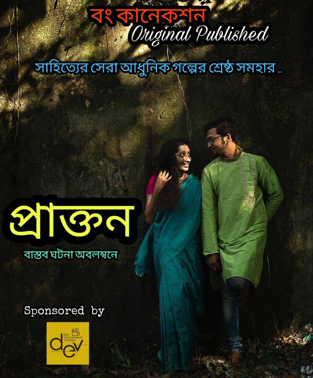 প্রাক্তন - Premer Golpo Bangla - Bengali Love Story